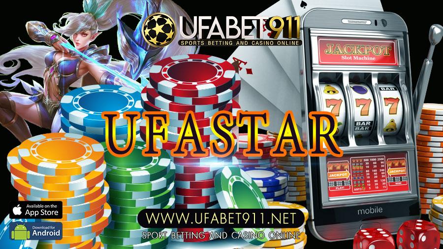 UFASTAR เว็บไซต์ที่รวบรวมทุกอย่างไว้ ภายในเว็บเดียว